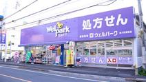 Welpark(ウェルパーク) 東大和南街店