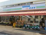 生鮮市場オオツ
