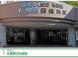 札幌明日佳病院の画像1