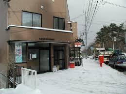 札幌荒井山簡易郵便局の画像1
