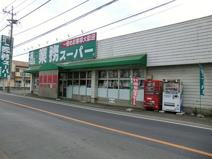 業務スーパー あきる野店