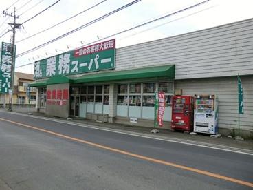 業務スーパー あきる野店の画像1