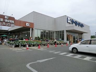 ケーヨーデイツー あきる野店の画像1