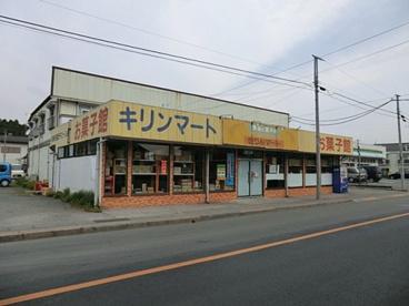 きりんマートの画像1