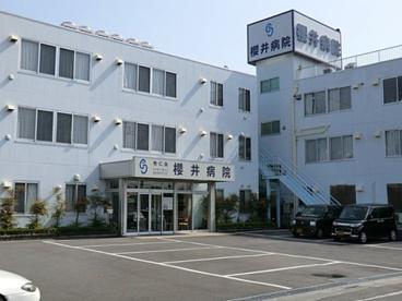櫻井病院の画像1
