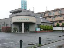 山口外科医院