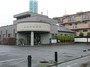 山口外科医院の画像1