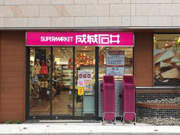 成城石井 下北沢西口店の画像1