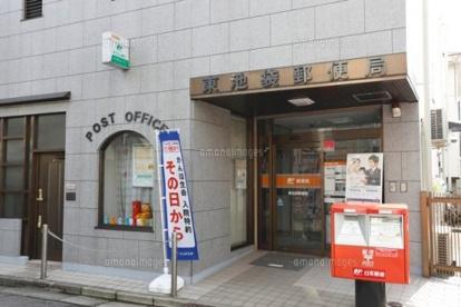 東池袋郵便局の画像1