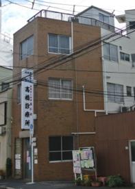 高仁会・高橋診療所の画像1