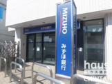 みずほ銀行上北沢駅前出張所