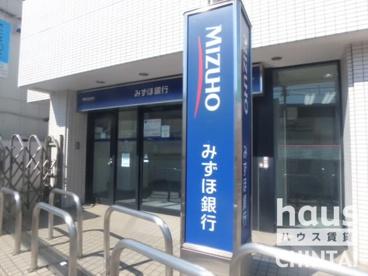 みずほ銀行上北沢駅前出張所の画像1