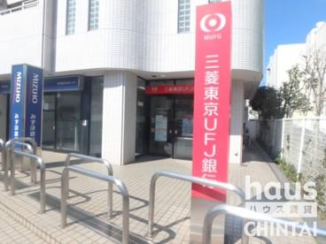 三菱UFJ銀行上北沢駅出張所の画像1