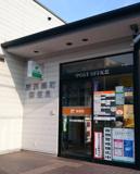 所沢緑町郵便局