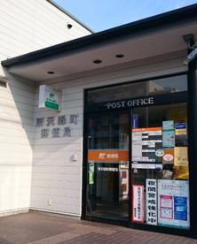 所沢緑町郵便局の画像1
