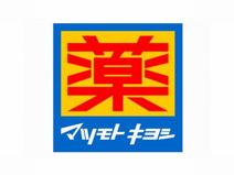 マツモトキヨシ 茅ケ崎北口店