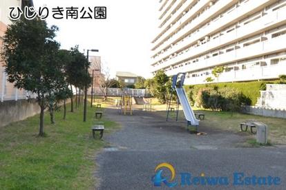 ひじりき南公園の画像1