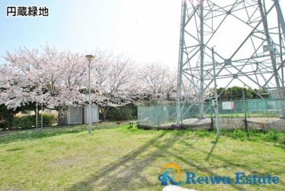 円蔵緑地の画像5