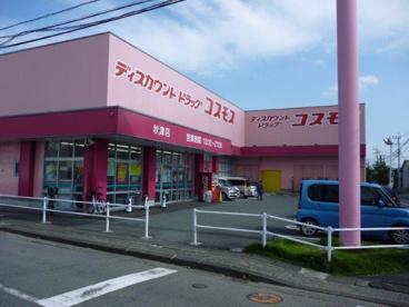 コスモス秋津店の画像1