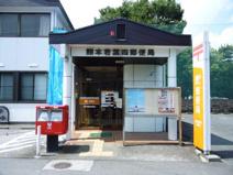 熊本若葉四郵便局