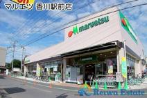 マルエツ 香川駅前店