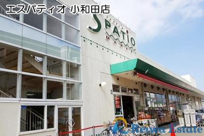 エスパティオ 小和田店の画像1