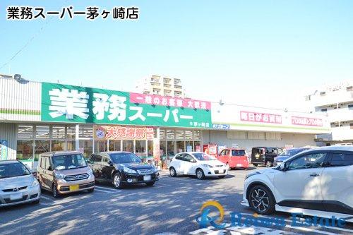 業務スーパー茅ヶ崎店の画像