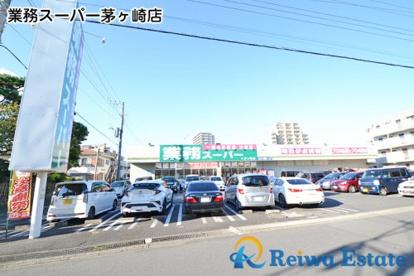 業務スーパー茅ヶ崎店の画像2