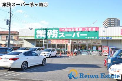 業務スーパー茅ヶ崎店の画像4