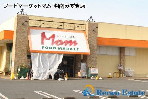 フードマーケットマム 湘南みずき店の画像