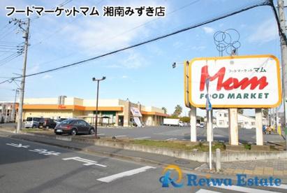 フードマーケットマム 湘南みずき店の画像2
