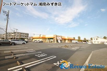 フードマーケットマム 湘南みずき店の画像3