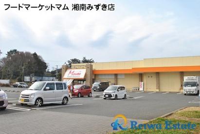 フードマーケットマム 湘南みずき店の画像4