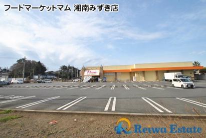 フードマーケットマム 湘南みずき店の画像5