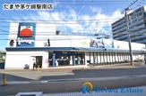 スーパーマーケットたまや 茅ヶ崎駅南店
