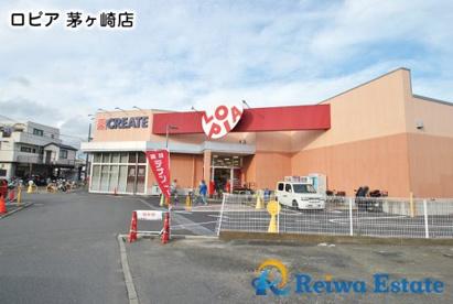 LOPIA(ロピア) 茅ヶ崎店の画像2