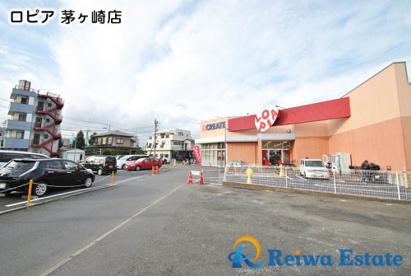 LOPIA(ロピア) 茅ヶ崎店の画像3