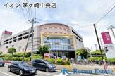 イオン茅ヶ崎中央店