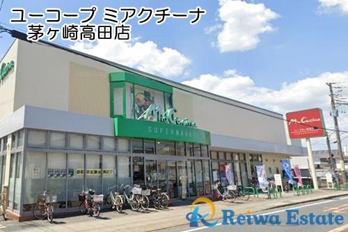 ユーコープ ミアクチーナ茅ヶ崎高田店の画像
