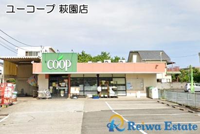 ユーコープ 萩園店の画像1