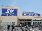 SuperValue(スーパーバリュー) 杉並高井戸店