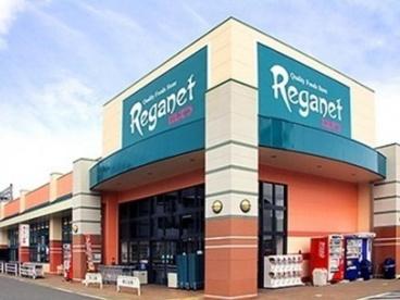 にしてつストア Reganet(レガネット)飯倉店の画像1