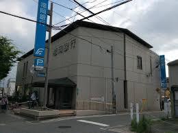 福岡銀行野芥支店の画像1