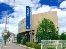 福岡銀行有田支店の画像1