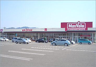 マックスバリュ 次郎丸店の画像1