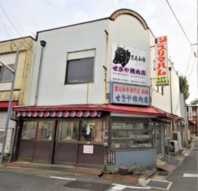 せきや精肉店の画像1