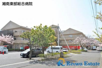 湘南東部総合病院の画像2