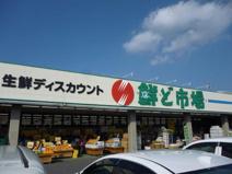 鮮ど市場 菊陽店