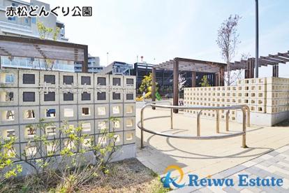 赤松どんぐり公園の画像3
