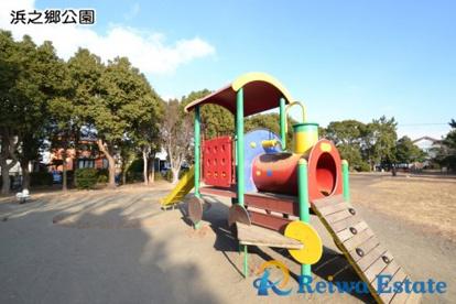浜之郷公園の画像1